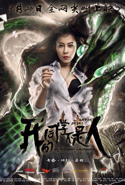 film china my old classmate my unhuman classmates 2016 china film cast