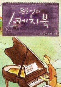 sketchbook of youheeyeul sketchbook of youheeyeul at dramanice