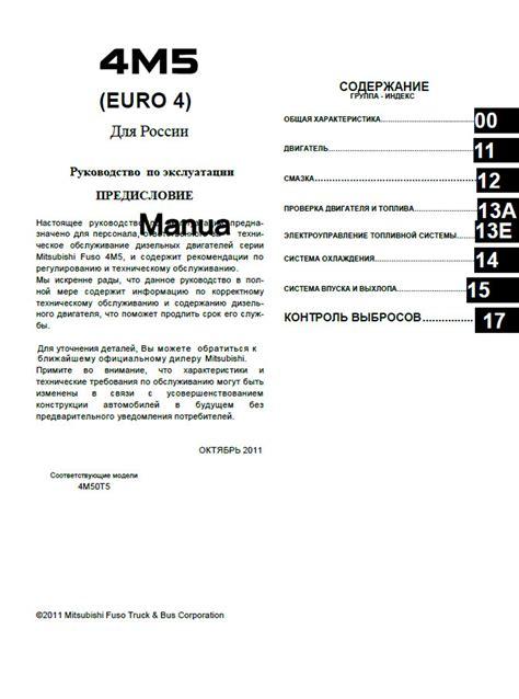 Mitsubishi Fuso Canter Euro 3 4 Руководство по