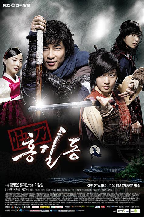 2015 fantasy korean film 快刀 洪吉童 ホンギルドン 壁紙 hallyu drama 韓流ドラマ 映画