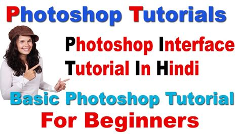 photoshop tutorial pdf in hindi photoshop interface tutorial for beginners in hindi urdu
