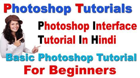 tutorial photoshop urdu photoshop interface tutorial for beginners in hindi urdu
