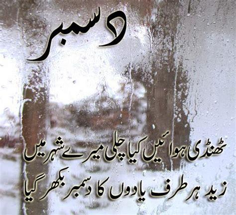 Mausam E Sarma Essay In Urdu by Winter Season Essay In Urdu Sardi Ka Mausam Poetry Mausam E Sarma Winter Vacation In Pakistan
