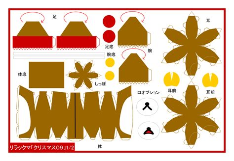 free printable christmas paper cutouts i love kawaii rilakkuma free printable diy christmas