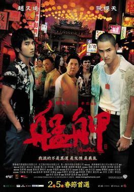 Film Gengster Mandarin | monga film wikipedia