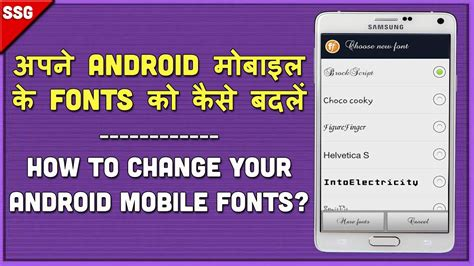 how to change the font on android how to change fonts style in any android phone 2017