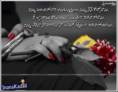 telugu sorry heart touching sms feeling alone heart touching telugu love quotes jnana
