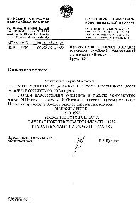 Permission Letter To Attend A Funeral The Brest Belarus Website