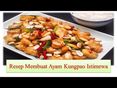youtube membuat rolade ayam resep membuat ayam kung pao lezat youtube