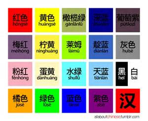 mandarin color 学习资料 中文四五六