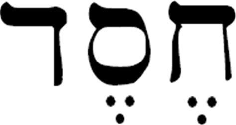 chesed or khesed is the hebrew word for loving kindness hesed 171 receive enter