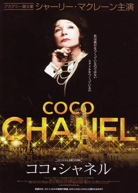 smotret film coco before chanel coco before chanel coco avant chanel 2009 poster 1