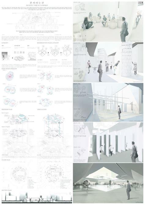 alaska section 8 2015 한국 건축 문화대상 계획부문 수상작 대상 국토해양부장관상 자료 pinterest