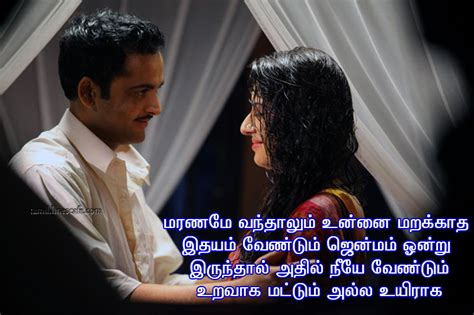 touching photos in tamil kathal kavidhaigal love kavithaigal page 49 of 89