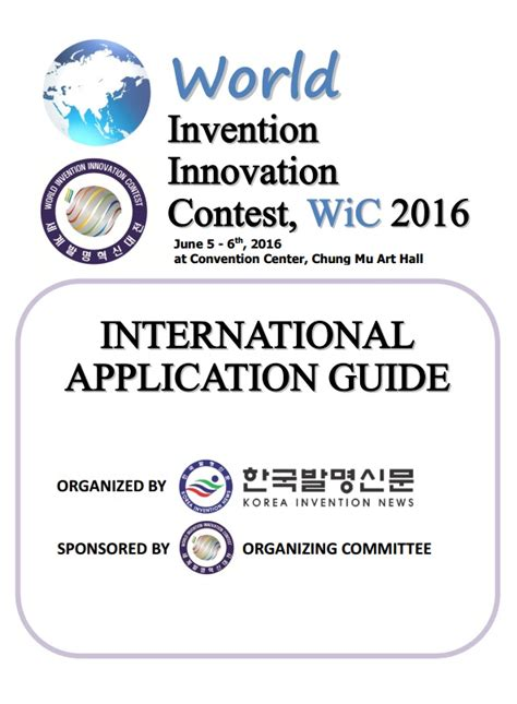 invention contest world invention innovation contest 2016 korea