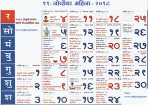 Calendar 2018 Kalnirnay November Kalnirnay Calendar 2018 Kalnirnay Calendar 2018