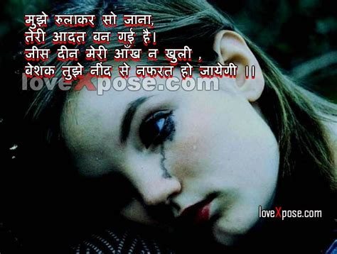 crying love shayari hurt sad quotes with wallpapers images 2016 check out