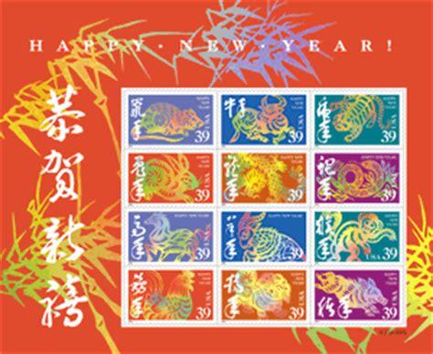 lunar calendar 2006 new year philately