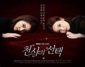 film drama korea angel s choice upcoming korean drama quot an angel s choice quot hancinema