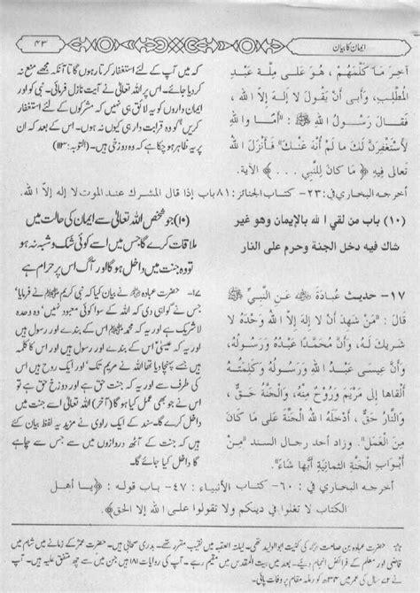 design definition in urdu download sahih bukhari and shahih muslim in urdu and