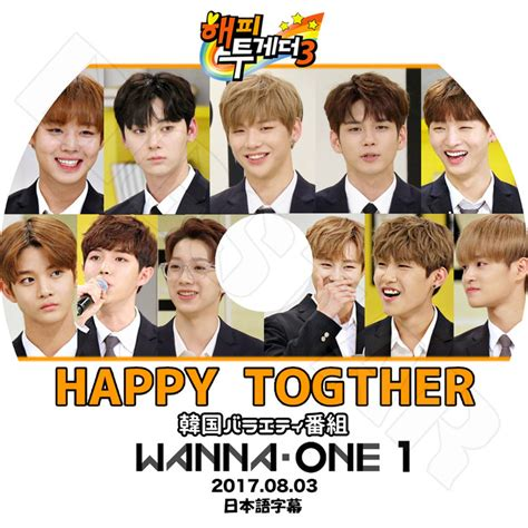 drakorindo happy together wanna one k pop dvd wanna one happy together 1 2017 08 03 日本語