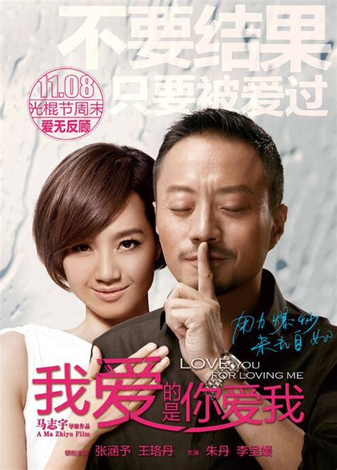 film mandarin love you you photos from love you for loving me 2013 movie poster