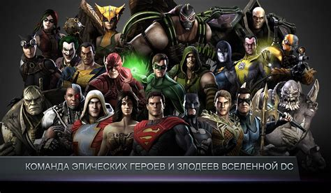 imagenes de joker injustice приложения в google play injustice gods among us