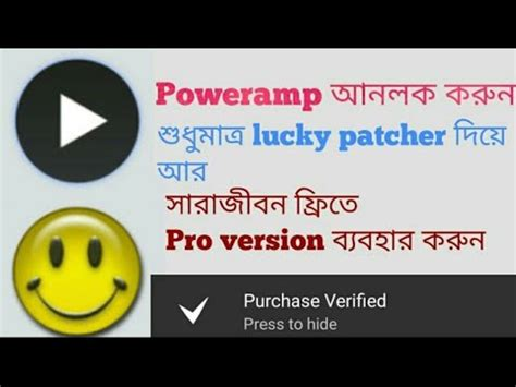 power full version by lucky patcher how to unlock power full version totally free with