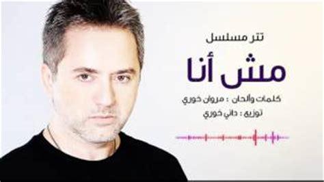 download mp3 gratis marwan download marwan khoury mesh ana series exclusive مروان