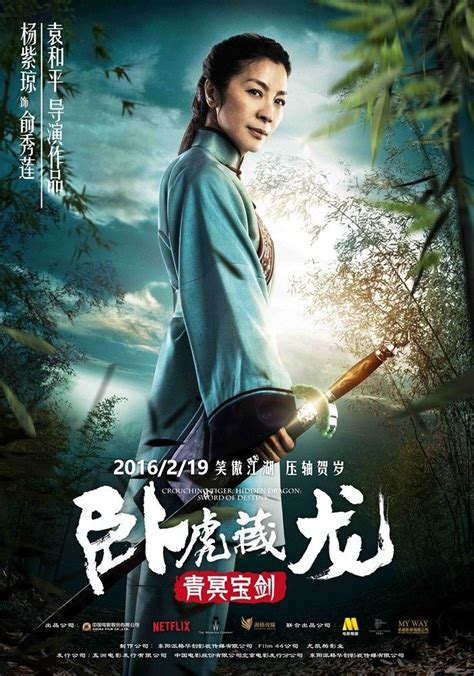 chinese film names michelle yeoh 杨紫琼 in crouching tiger hidden dragon