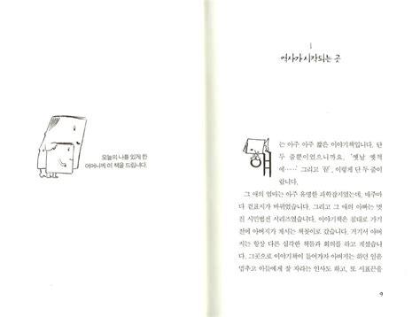 libro una vez ms rain c el pequeo libro en coreano