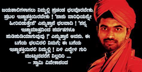 mahatma gandhi biography in kannada pdf swami vivekananda quotes quotesgram