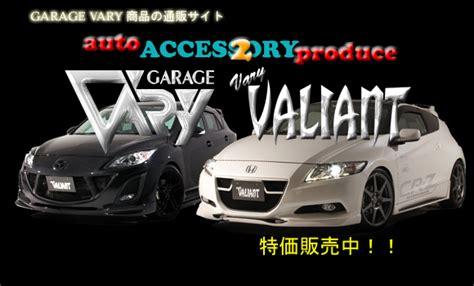 Garage Vary Garage Vary ガレージベリー ドレスアップパーツ通販サイトauto Acp2