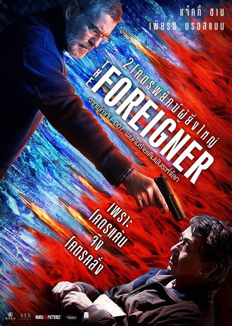 film foreigner the foreigner 2017 poster 1 trailer addict