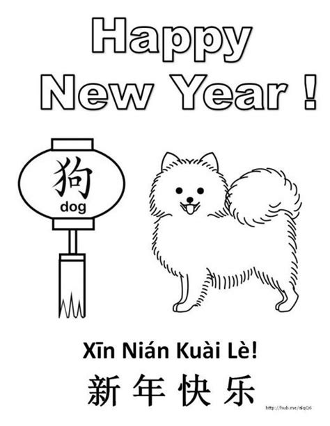 new year greetings xin nian kuai le printable coloring pages for year of the kid crafts