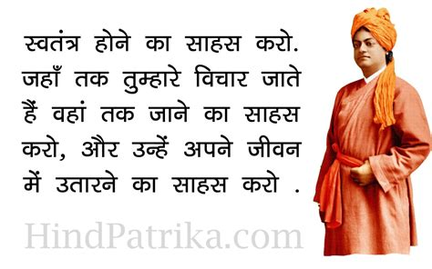 swami vivekananda biography in hindi ebook swami vivekananda quotes in hindi swami vivekananda thoughts
