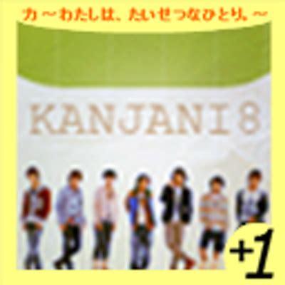 kanjani8 twitter kanjani8 updates k8update twitter