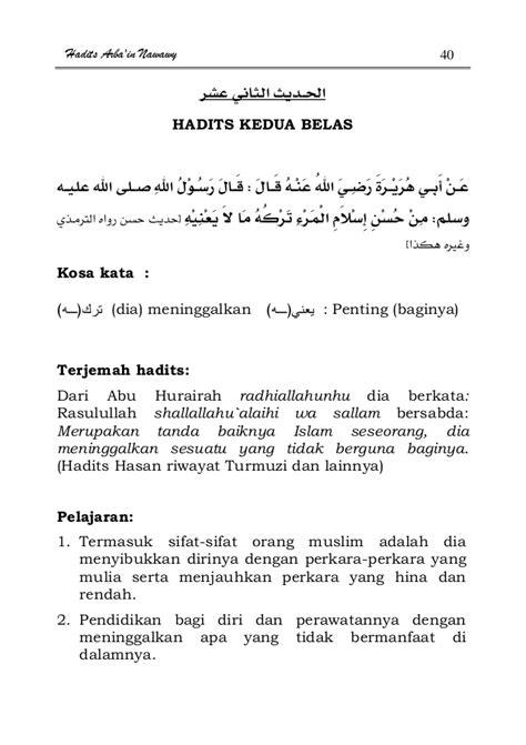 terjemahan hadits arba in an nawawiyah