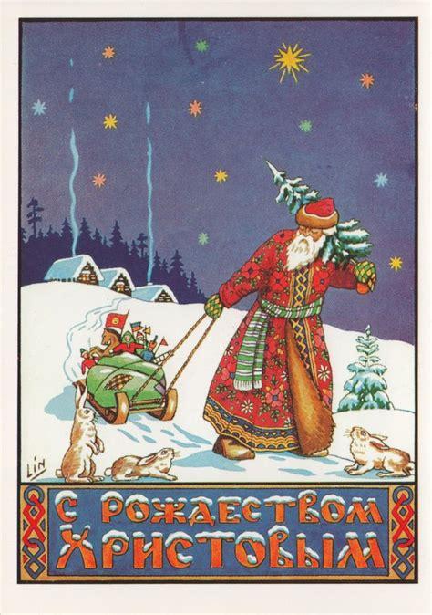 russian christmas cards merry christmas  russian christmas card images vintage christmas cards