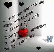 Wallpaper Desk  Bangla Love Quote SMSfree Text Message