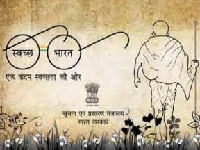 Narendra modi s swachh bharat abhiyan youtube