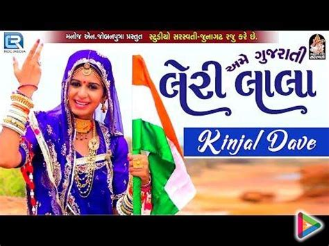 download mp3 dj new download kinjal dave 2017 new song leri lala latest
