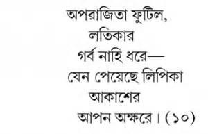 rabindranath bengali quotes  translation quotesgram