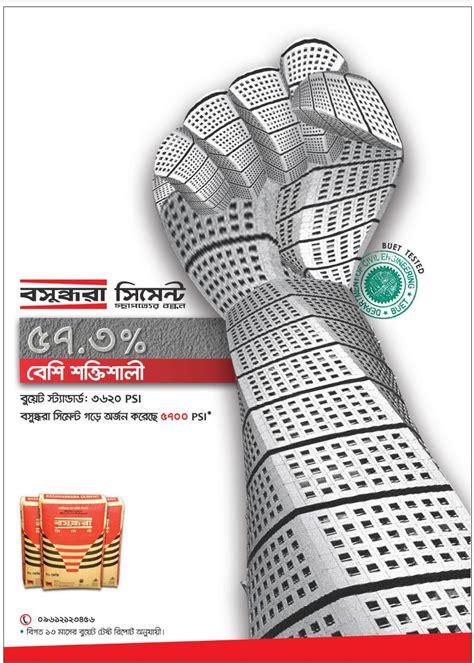 bashundhara cement press ad