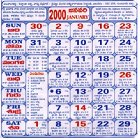January 2000 Calendar Telugu Calendar 2000 From Teluguwebsite Free