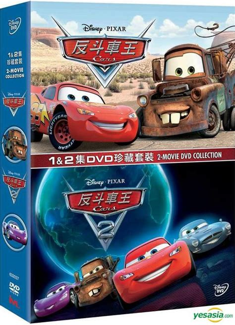 film cars 3 full movie bahasa indonesia rcti yesasia cars 2 movie dvd collection hong kong version