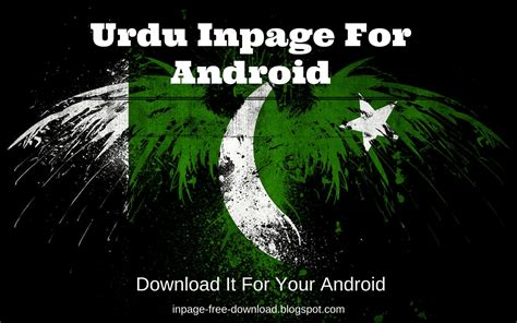 android free software for mobile media players inpage for android phone free