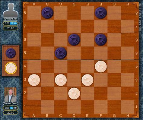 Скачать бесплатно игру в шашки для андроида