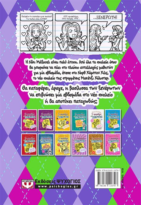 Dork Diaries 5 Cover dork diaries 11 tales from a not so friendly frenemy