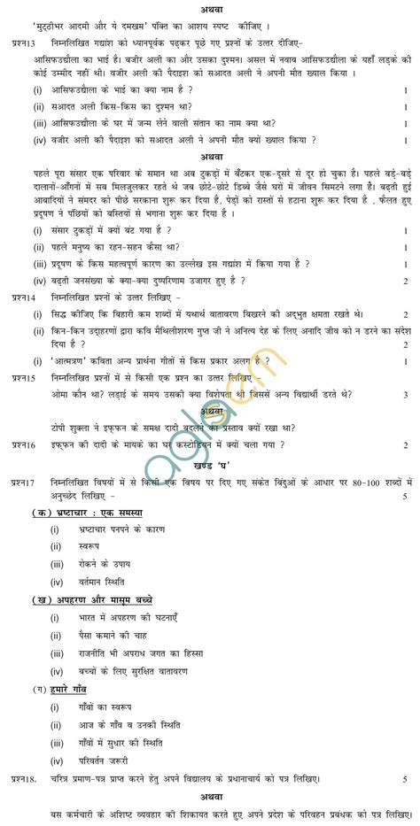 science sa 2 sle papers science sle papers for class 9 sa2 pdf cbse sle